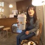 한일커플,日韓カップル) 예쁜카페 가자! 韓国のかわいいcafe行こう!