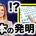 衝撃!!外国人驚き「なんて発想だ!!」 日本人の革新的なある発明に世界中から絶賛の声が続出!!【海外の反応】【すごい日本】