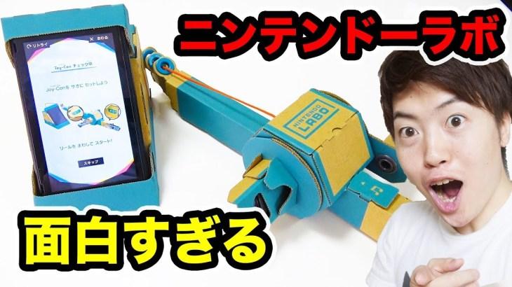 【ニンテンドーラボ】やっぱすごいわ!釣りゲー楽しい!Nintendo Labo!