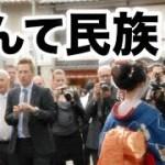 衝撃!!外国人驚き「なんて民族だ!!」ある日本特有の文化を表す光景に世界中から感動と絶賛の声が続出!!その理由とは?【海外の反応】【すごい日本】