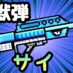 『ピクセルガン3D』見た目と名前のインパクトがある意味凄い新武器を使ってみたら…!