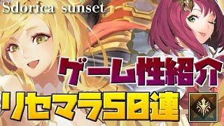 【スドリカ】とにかくBGMが凄い!ゲームシステムと世界観の紹介!リセマラガチャ50連!【Sdorica sunset】