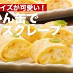 一口サイズが可愛い!みかん缶でアイスクレープ | How To Make Ice Crepe With Mandarin Orange