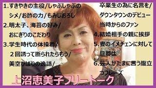 【作業用BGM】上沼恵美子の聴いてて面白い神フリートークまとめ(30)