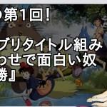 幻の第1回!『ジブリタイトル 組み合わせで面白い奴優勝』【2ch】