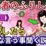 【神回】荒野行動で初心者のふりして、後半無双したら立場逆転したww《成敗はしないよ》 【KNIVES OUTで日本一面白い実況目指す!!】