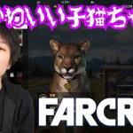 ♯15【ファークライ5】かわいい子猫ちゃん!?【FARCRY5】