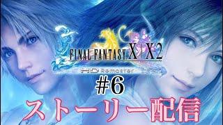 【FF10 HD】感動の名作をリマスター版でPart6【アーカイブ】