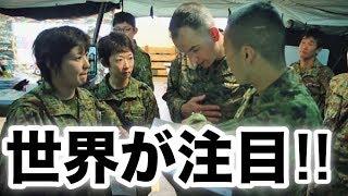 衝撃!!外国人驚き「日本が変わるぞ!!」自衛隊にも海兵隊が!?日本のある光景に世界中から絶賛の声続出!! その理由とは?【海外の反応】【すごい日本】