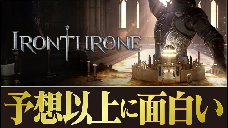 【アイアン・スローン】ネトマ新作リリース!予想以上に面白いwとんこつ王国誕生《Iron Throne》