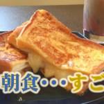 簡単で贅沢に見える朝食・・・これがすごい!【モンティクリスト】