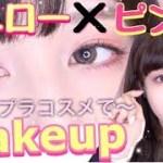 【メイク】簡単可愛い!!プチプラコスメでイエロー×ピンクMakeup♡