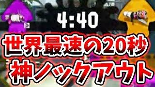 【スプラトゥーン2】世界最速の20秒ノックアウト!これだからガチホコは面白いwww