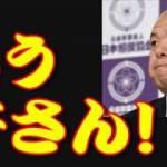 八角理事長びっくり。ついに怒りが爆発で相撲協会がピンチに。