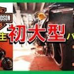 初大型バイク納車!○00万円⁉️1580cc!!巨尻でカワイイヤツ