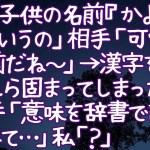 【修羅場】私「子供の名前『かよ』っていうの」相手「可愛い名前だね~」→漢字を伝えたら固まってしまった。相手「意味を辞書で調べてみて…」私「?」