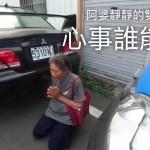 (超感動的)阿婆雙膝跪地求媽祖。靜靜的求 跪地祈求的老婆婆,不要打擾她喔!—2018白沙屯媽祖進香