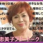 【作業用BGM】上沼恵美子の聴いてて面白い神フリートークまとめ(44)