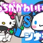 【スプラトゥーン2】どっちが可愛い?キティ VS シナモロール【実況】Splatoon2