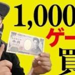1,000円で面白いゲームを買ってくる!チャレンジ