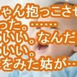 【クソトメ】赤ちゃん抱っこさせてもらった。……かわいい。なんだこれかわいい。それをみた姑が…【修羅場】