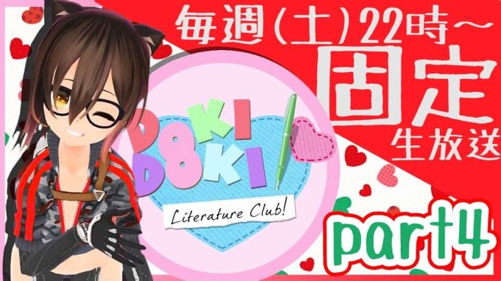 ⚡生放送中–ロボ子…可愛いあの子を攻略します? part4 -Doki Doki Literature Club!-