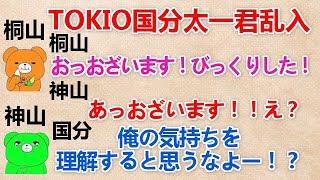 【TOKIO国分太一君乱入 文字起こし】 桐山『おっおざいます!びっくりした!』 神山『あっおざいます!!え?』 国分『俺の気持ちを理解すると思うなよー!?』 ジャニーズWEST