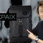 【BACKPAIX】Crowdfundingで5000万円集めたすごいバックパック!