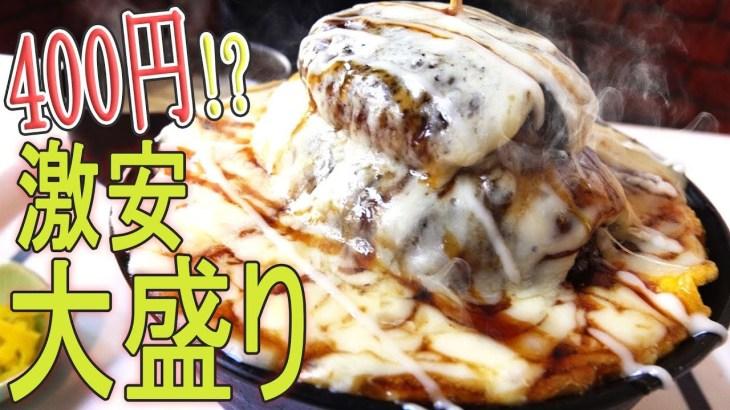 400円で激安超大盛りなチーズハンバーグ丼が凄い!というか全メニュー凄い!【沖縄観光/豊見城】