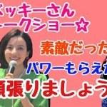 ベッキーのトークショー&握手会!衝撃!感動!涙!でした!!【彩羽真矢LIVE配信327回目】