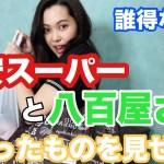 激安スーパーと八百屋さんの購入品(安すぎてびっくり!アルミホイルが44円だと?!)