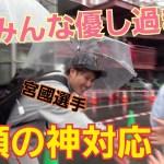 神対応の嵐ww可愛いG-joと巨人の選手に声かけてみたら超優しい!!!