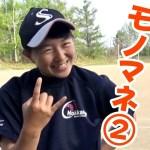 北海道で初の女子硬式野球部はここがスゴイ!