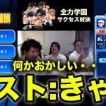 ハプニング大臣!きゃ龍さんと模写サクセス対決!【パワプロアプリ】