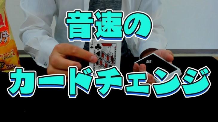 [129] ビックリ!音速で変えてしまうカードチェンジ 種明かし
