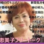 【作業用BGM】上沼恵美子の聴いてて面白い神フリートークまとめ(37)