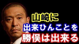 【松本人志】 高須光聖 「勝俣という男は凄い」 【放送室】