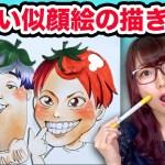 【アート】面白い似顔絵の描き方講座!おるたなChannelの二人描いてみた!/How to drawing caricature ?!