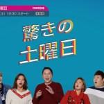 【6月のオススメ】「驚きの土曜日」2018年6月16日(土)スタート!