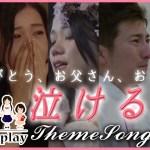 【感動 結婚式】泣きたいあなたへ…この曲を聴くだけで大号泣⁉誰もが涙する披露宴サプライズ演出メモリプレイ主題歌リリース!
