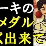 【羽生結弦】SEIMEIケーキ!2連覇にもなってる!凄いケーキだw!「ショートケーキにするとはわかってるううううう」#yuzuruhanyu