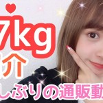 【韓国】インスタで話題の17kgが可愛い!!!【通販】