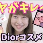 Diorの新作コスメが可愛い♡購入品でメイクしてみた!byアラフォー