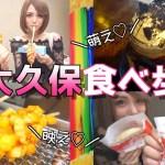 【食べ歩き】新大久保の可愛い&美味しいものを探す旅!!!【サキ吉】