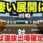 【パワプロ2018】秋三高校史上最も凄い試合となりました… これに勝てば選抜確定!【栄冠ナイン 秋三高校編#46】【AKI GAME TV】
