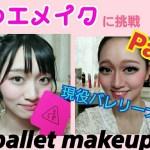 バレエメイクに挑戦☆ ①Ballet makeup【ハプニングあり!】舞台化粧