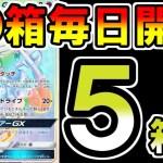 【ポケカ開封】アローラの月光カードの価格変動が凄い【ポケモンカードゲーム】