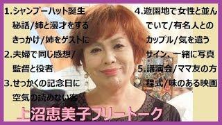 【作業用BGM】上沼恵美子の聴いてて面白い神フリートークまとめ(62)