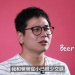 【父母說過最感動的一句…😢💬社工Beer篇】
