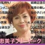【作業用BGM】上沼恵美子の聴いてて面白い神フリートークまとめ(63)